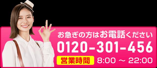 0120-301-456 通話無料 年中無休!営業時間8:00~22:00
