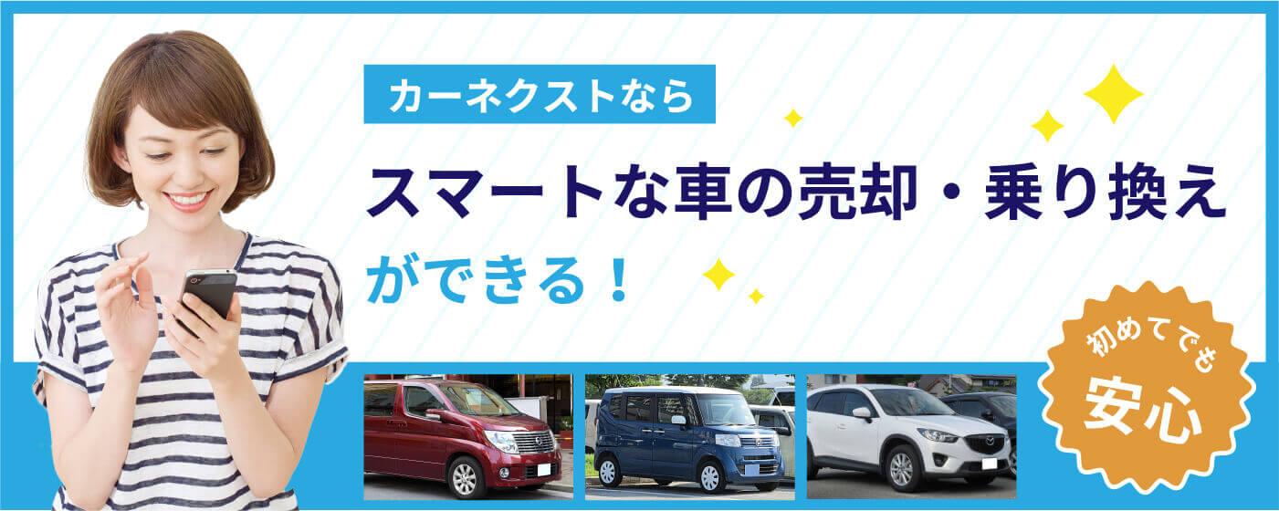 カーネクストならスマートな車の売却・乗り換えができる! 初めてでも安心